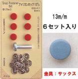 アメリカンホック 13mm サックス サンコッコー 11-66