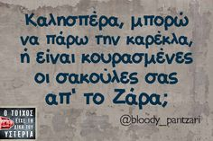 Funny Greek, Funny Statuses, Magic Words, Free Therapy, Greek Quotes, Just For Laughs, Funny Moments, Laugh Out Loud, Sarcasm