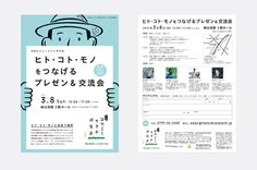 PR / advertising|works|asatte 明後日デザイン制作所 Ad Layout, Layout Design, Print Design, Brochure Design, Flyer Design, Branding Design, Brochure Inspiration, Leaflet Design, Japanese Graphic Design