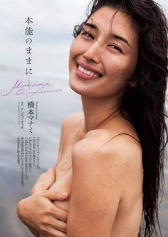 網址 Web Address. 橋本マナミ 週刊プレイボーイ Manami Hashimoto Weekly Playboy 8p