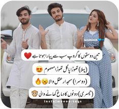 Funny Quotes In Urdu, Best Friend Quotes Funny, Funny Attitude Quotes, Besties Quotes, Funny Dp, Funny Chat, Funny Posts, Cute Relationship Quotes, Real Friendship Quotes