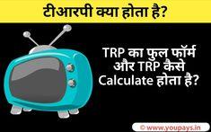 TRP Kya Hota Hai