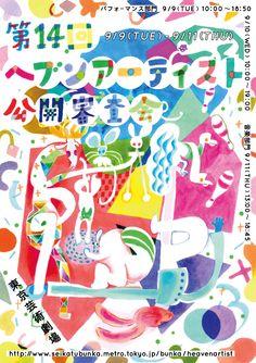 2014/09/18 東京都 公認パフォーマーライセンス試験 ヘブンアーティスト合格