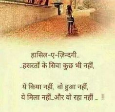 Morning Greetings Quotes, Morning Quotes, Deep Words, True Words, True Quotes About Life, Life Quotes, Mixed Feelings Quotes, Indian Quotes, Gulzar Quotes