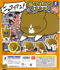 Nyaaaan! Ponta The Cat Mascot Figurine 5pcs set Gashapon Japan SK-JAPAN