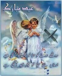 Eid mubarak urdu poetry ghazal text messages 2018 eid urdu poetry eid mubarak ah m4hsunfo
