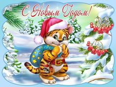 Resultado de imagen para ded moroz y snegurochka New Year Holidays, Christmas And New Year, Christmas Holidays, Christmas Ornaments, Decoupage, Ded Moroz, New Year Photos, Free Pictures, Grinch