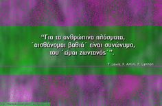 """Emotions / Συναισθήματα 1 [For human beings, """"I feel deeply"""" is a synonym of """"I' m Alive""""]"""