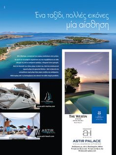 As for today, the new Astir Palace Vouliagmenis AXE advertisement was published!  The objective is to exemplify the luxury positioning of the establishment, featuring company brand names.