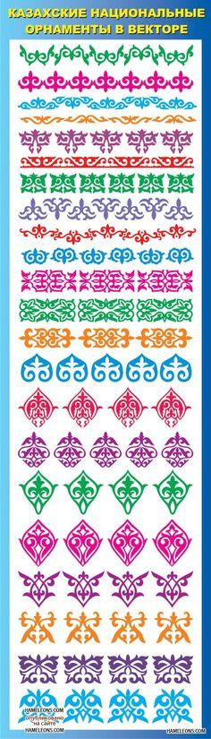 Казахские национальные орнаменты в векторе
