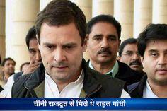 8 जुलाई को चीनी राजदूत से मिले थे राहुल गांधी!, कांग्रेस ने किया था इनकार राहुल गांधी की चीनी राजदूत के साथ मुलाकात पर बवाल मच गया है । चीनी दूतावास के WeChat अकाउंट ने 8 जुलाई को राहुल की बैठक की पुष्टि की है for more:http://pratinidhi.tv/Top_Story.aspx?Nid=8500