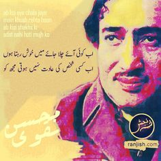 Mohsin Naqvi Poetry Poetry Lines, Poetry Pic, Sufi Poetry, Poetry Books, Poetry Quotes In Urdu, Best Urdu Poetry Images, Love Poetry Urdu, Urdu Quotes, Quotations