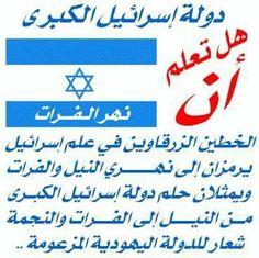 Büyük israil devleti