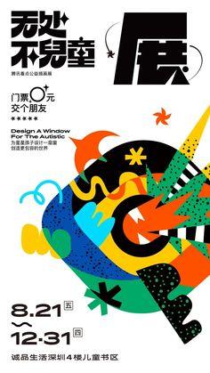 Japan Graphic Design, Graphic Design Branding, Graphic Design Posters, Graphic Design Inspiration, Gfx Design, Layout Design, Logo Design, Illustration Design Graphique, Graphic Illustration