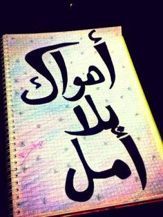 أهواك بلا أمل  !!!