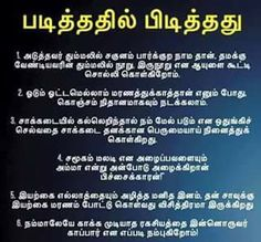 Best Tamil Quotes In Tamil Font Tamil Quotes Pinterest Quotes