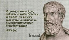 Επικουρος Wise Man Quotes, Men Quotes, Famous Quotes, Life Quotes, Philosophical Quotes, Religion Quotes, Motivational Quotes, Inspirational Quotes, Clever Quotes
