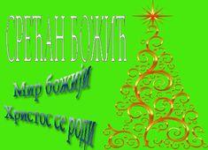 cestitke za: Čestitka za Božić Mir Božiji Hristos se rodi