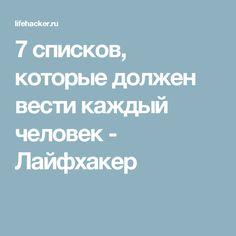 7 списков, которые должен вести каждый человек - Лайфхакер