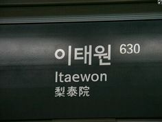 Your starting point: 이태원역 (Itaewon Stn.)