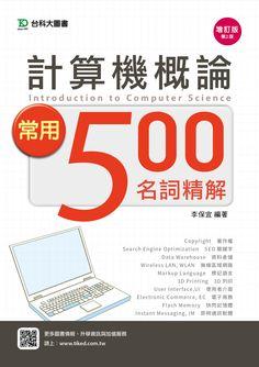 PB31701-計算機概論常用500名詞精解 - 增訂版(第二版)