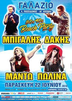 NYXTOΣΚΟΠΙΟ: Κώστας Μπίγαλης  Πωλίνα  Μαντώ και Δάκης 80s 90s B... http://nuxtoskopio.blogspot.gr/2018/05/80s-90s-beach-party.html