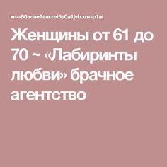 Женщины от 61 до 70 ~ «Лабиринты любви» брачное агентство