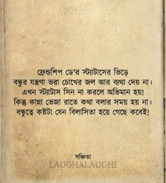 Bangla Love Quotes, Typography, Lettering, Cute Girl Poses, Kolkata, Captions, Qoutes, Tattoo Quotes, Poems