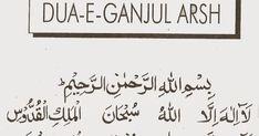 Islamic And Qurani Wazaif, Health And Beauty Tips, Masnoon Dua And Gharelu Totkay In Urdu Islam Hadith, Islam Quran, Seven Heavens, Love Poetry Urdu, Health And Beauty Tips, Allah, The Cure, Prayers, Teaching