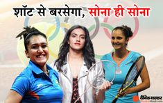 Tennis News, Indian Star, Tokyo Olympics, Badminton, Sports News, Movie Posters, Movies, Films, Film Poster