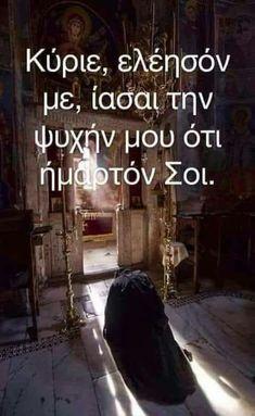 Orthodox Prayers, Orthodox Christianity, Christus Pantokrator, Prayer Board, Christian Faith, Savior, Good To Know, Life Lessons, Good Morning