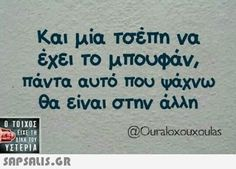 Funny quotes about greeks. Funny Quotes For Teens, Funny Quotes About Life, Funny Images, Funny Pictures, Funny Pics, The Funny, Funny Shit, Funny Stuff, Sarcasm Humor