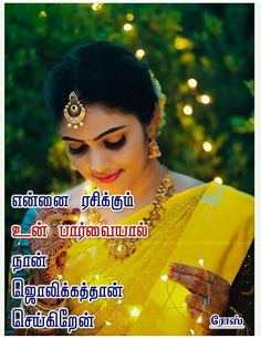 Tamil Love Poems, Reality Quotes, Feelings