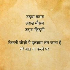 48216018 Pin by Mereharff on love status(इश्क-मोहब्बत) Love Hurts Quotes, First Love Quotes, True Love Quotes, Strong Quotes, Love Quotes For Him, Shyari Quotes, Motivational Picture Quotes, Hindi Quotes On Life, Friendship Quotes