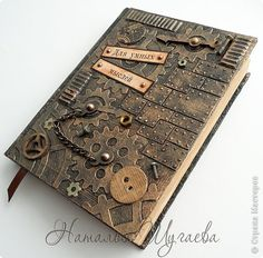 "I again with steampunk! Very much I like it))) This time the notebook more ""rigid"". It makes for her husband, with his direct participation (giving advice). Steampunk Book, Steampunk Crafts, Scrapbooking Steampunk, Scotch, Cool Journals, Books Art, Up Book, Altered Boxes, Vintage Crafts"