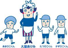 ビオレママ - Google 検索 Japanese Illustration, Funny Illustration, Character Illustration, Graphic Illustration, Cartoon Kids, Cartoon Art, Cute Characters, Cartoon Characters, Poster