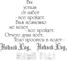 Новогодние надписи для открыток. Обсуждение на LiveInternet - Российский Сервис Онлайн-Дневников