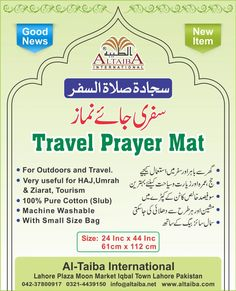 Travelling Prayer Mat * For outdoor & travelling * Very useful at Hajj, Umrah, Ziarat & in tourism * 100% pure cotton (slub) * Machine Washable * Packed in small size bag