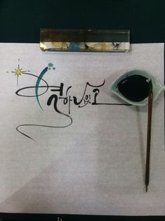 악동뮤지션의 오랜날오랜밤 가사중... ♪별 하나 있고 너 하나 있는♬ ㅎㅎㅎ좋다 노래가.. 들을수록 좋다~... Chinese Calligraphy, Caligraphy, Modern Calligraphy, Typography, Lettering, How To Memorize Things, Fonts, Doodles, Writing