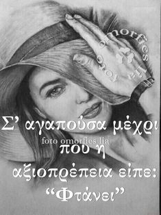 Greek Quotes, Wise Quotes, Wisdom, Love, Words, Inspiration, Inspired, Amor, Biblical Inspiration