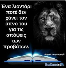 Greek Quotes, Wise Quotes, Poetry Quotes, Words Quotes, Funny Quotes, Unique Quotes, Unique Words, Inspirational Quotes, Special Words