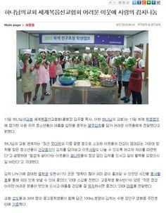 수원장안 하나님의교회(안상홍증인회)는 13일 교회 성도들과 청소년들이 함께 담근 김치를 어려운 이웃들에게 나눠주는 '이웃 사랑 김치 나누기' 행사를 가졌습니다.
