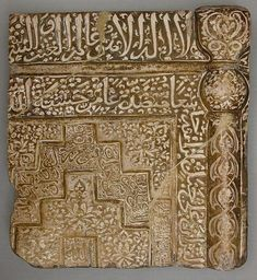 Partial Niche-form Tile Object Name: Tile Date: second half 13th century Geography: Iran Culture: Islamic Medium: Stonepaste; luster-painted on opaque white glaze, modeled