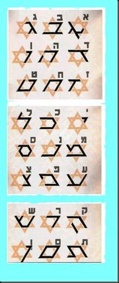 All the Hebrew letters are hidden in the Star of David