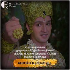Krishna Mantra, Krishna Quotes, Lord Krishna, Tamil Motivational Quotes, Gita Quotes, Mahabharata Quotes, Hare Rama Hare Krishna, Koi Tattoo Design, Shree Krishna Wallpapers