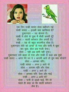 Sms Jokes, Jokes In Hindi, Hindi Quotes, Famous Quotes, Funny School Jokes, Funny Jokes, Fun Funny, Facebook Jokes, Marathi Jokes