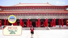 http://chviva.com/ 채널비바와 함께하는 대만여행기!!! 대만여행에 대해서 알려드리겠습니다 대만 여행의 마지막날 입니다 ^^ 마지막날!!ㅠㅠ 충렬사 /忠烈祠 / Taipei Martyr's Shrine 타이페이101빌딩 / 台北國際金融大樓 / Taipei World F...
