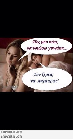 Funny Labs, Funny Memes, Jokes, Love Photos, Funny Photos, Funny Greek Quotes, Bright Side Of Life, Funny Phrases, English Quotes