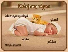 καληνυχτα Good Night, Good Morning, Greek Quotes, Winnie The Pooh, Disney Characters, Fictional Characters, Thats Not My, Humor, Funny