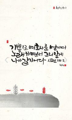 Wallpaper Bible, Calligraphy, Art, Art Background, Kunst, Gcse Art, Calligraphy Art, Hand Lettering Art, Art Education Resources